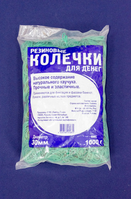 Резинка для денег 30мм, 1кг (1-20шт.)