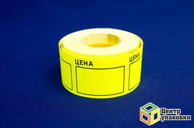 Этикетная лента Цена 30×20мм желтая, 350этикеток (1-100-10шт.)